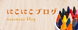 にこにこブログ